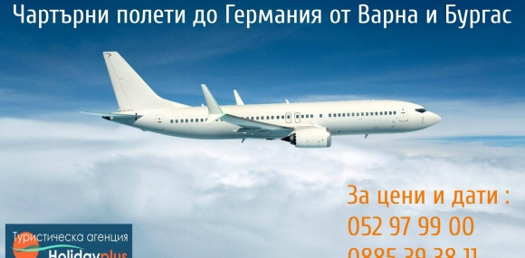 Чартърни полети от Варна и Бургас до Германия